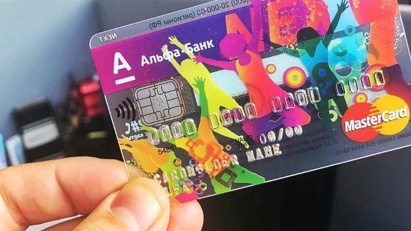 Перевод с кредитной карты Альфа банка на дебетовую