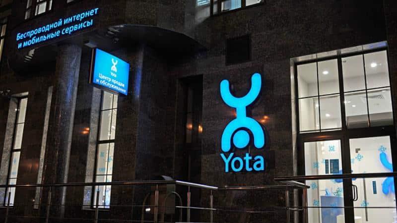 Как с Yota перевести деньги на МТС