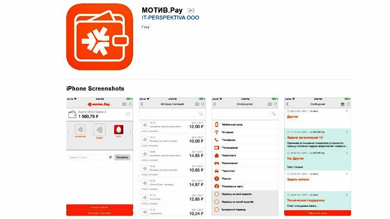 Перевод денег с Мотива на Билайн и Мегафон