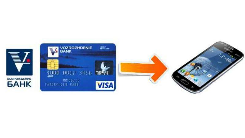 Перевести деньги на телефон с карты Возрождение
