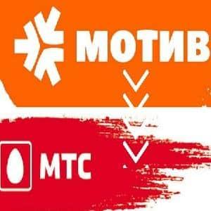Можно ли перевести деньги с Мотива на МТС
