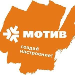 Перевод денег с Мотива на Мотив